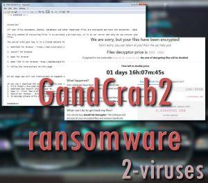 GandCrab 2 ランサムウェア